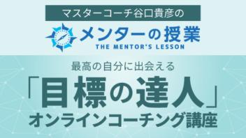 谷口貴彦の「目標の達人」オンラインコーチング講座