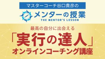 谷口貴彦の「実行の達人」オンラインコーチング講座