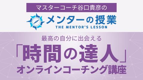 谷口貴彦の「時間の達人」オンラインコーチング講座